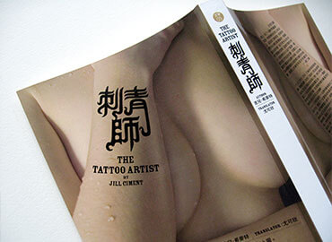 The Tattoo Artist Chinese Cover